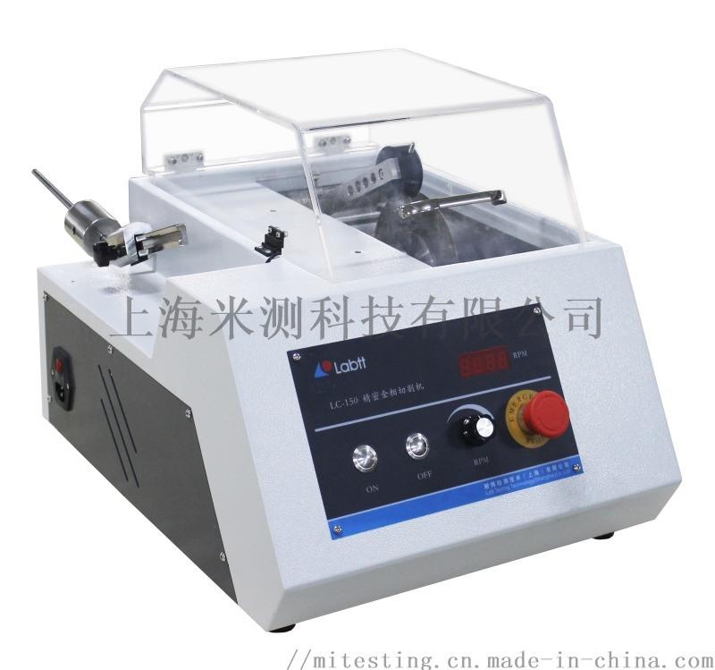 LC-150中低速精密切割机