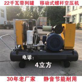 供应山东4立方移动式螺杆空压机,河北空压机厂家