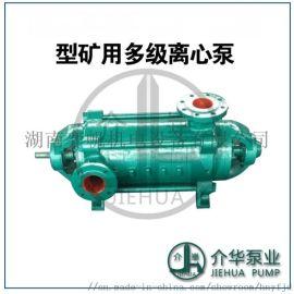 长沙水泵厂 D80-30 卧式给水泵