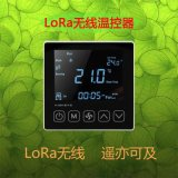 LoRa溫控器 無線溫控面板 房間溫度控制器