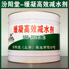 缓凝高效减水剂、防水,防漏,性能好