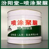 噴塗聚脲、生產銷售、噴塗聚脲、塗膜堅韌