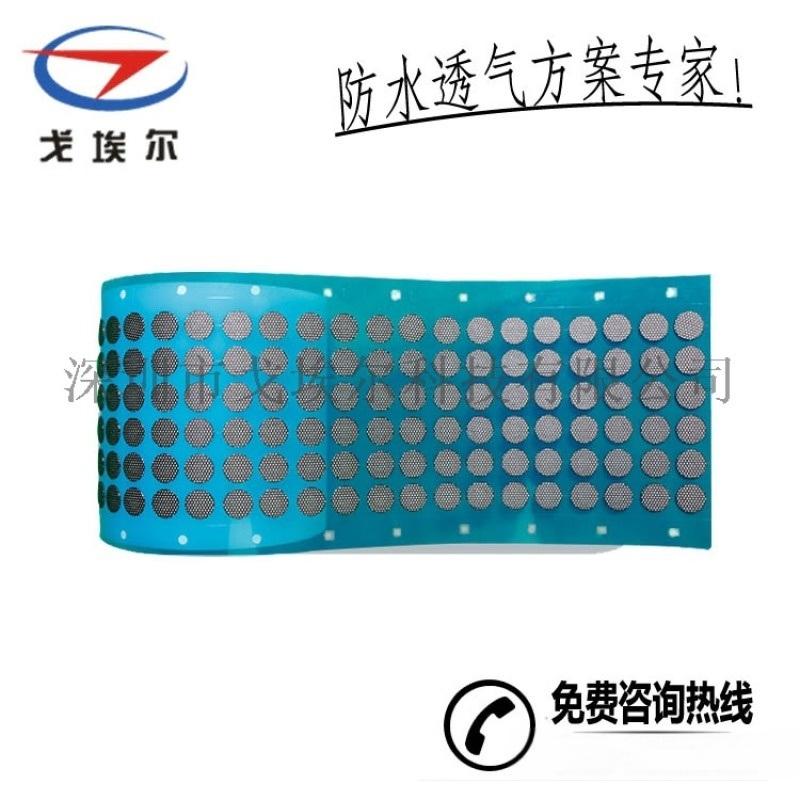 电子防水透气膜IP67
