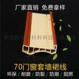 厂家直销竹木纤维集成墙布装饰线条70门套线收边线条