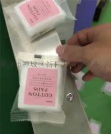 化妆棉全自动包装机 袋装卸妆棉清洁棉枕式包装机