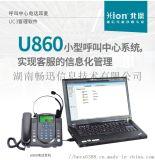 北恩呼叫中心系统U860 电脑弹屏/录音电话耳机