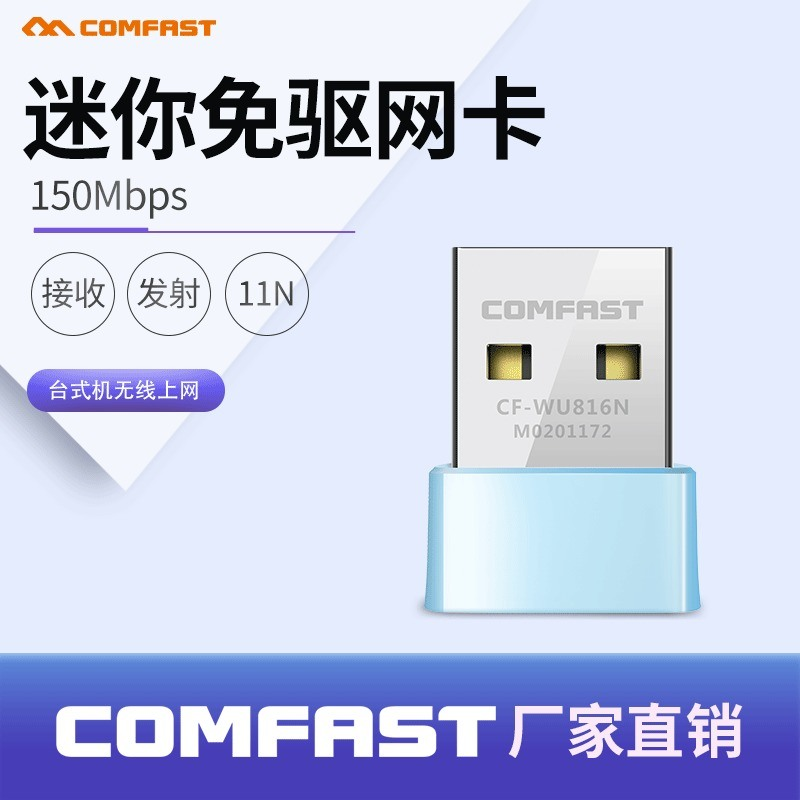 COMFAST CF-WU816N 网卡