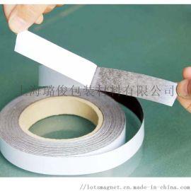 磁性胶带 磁性胶布 自粘橡胶磁 双面胶磁性胶带