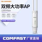 COMFAST CF-EW73 室外WiFi路由器