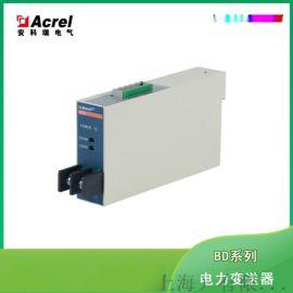 单相交流电压变送器 安科瑞BD-AV2 2路变送输出