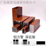 紅樹灣弧形造型鋁方通 拉彎成型材木紋鋁方通