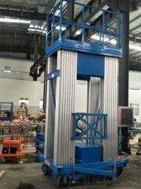 单立柱铝合金平台高空举升机曲阜市登高作业机械厂家