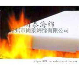 安徽合肥防火阻燃海绵