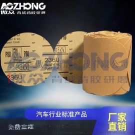 防堵耐磨拉绒砂纸片 3M236U黄砂拉绒砂纸片