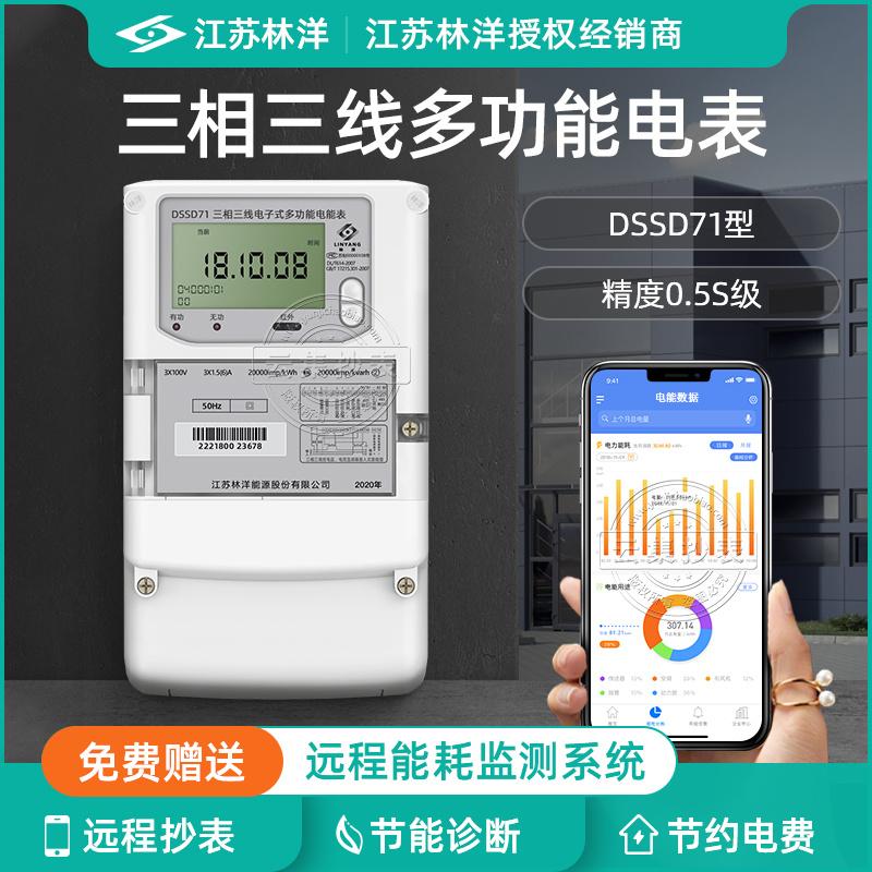 林洋三相三線電錶DSSD71三相多功能電能表0.5S級