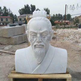汉白玉石雕人物头像半身像胸像