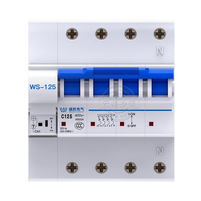 长沙威胜WS-125电表微型断路器2P智能漏电断电保护器