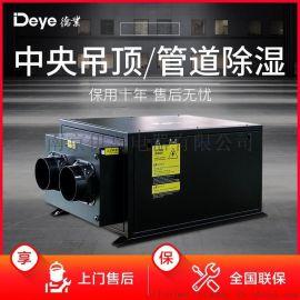 管道吊顶工业除湿机 工业德业DY-C138DZ