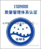 上海ISO认证,上海ISO9001认证机构