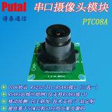PTC08A 485接口串口摄像头模组摄像头模块