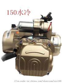 卧式150水冷发动机