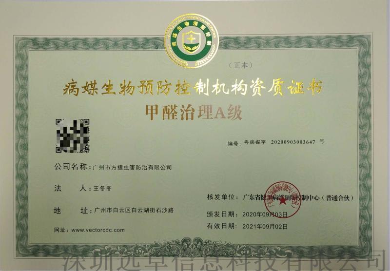 咨询甲醛净化与治理资质证书咨询申报需要的资料