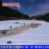 新疆300克防水土工布 两布一膜铺设要求
