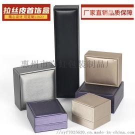 拉丝皮盒首饰盒饰品吊坠收纳盒戒指项链展示盒礼品盒