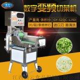 商用数字变频切菜机,全自动中央厨房叶菜切割机