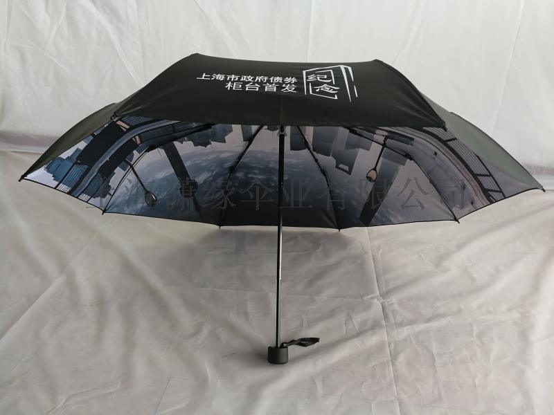 年會禮品 年終陽光普照獎定制禮品傘雨傘訂製廠家