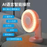 语音风扇识别USB充电智能语音风扇智能语音风扇
