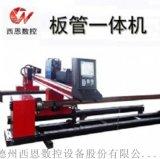 龙门式管板一体切割机 数控相贯线管板切割机