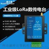 LORA DTU数传电台 RS485/232