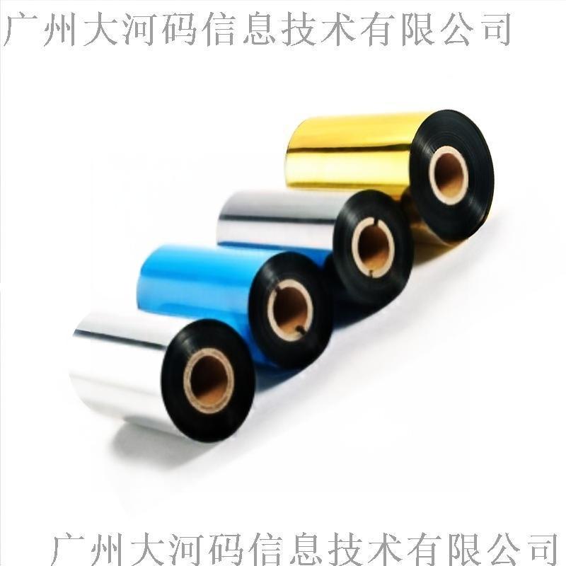 蜡基碳带/标签打印碳带/条码合格证色带/条码碳带