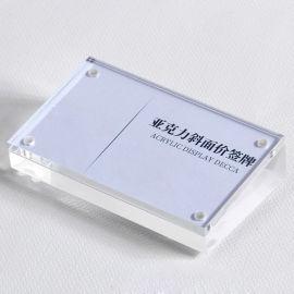 工厂定制 有机玻璃亚克力斜面标价牌 强磁