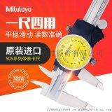 三豐mitutoyo帶表卡尺505-730