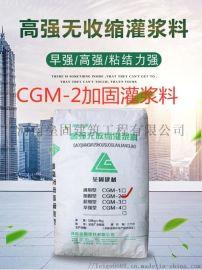 高标号CGM-2高强无收缩加固灌浆料直销