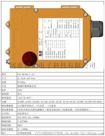 禹鼎F24-8D双速行车工业遥控器 厂家直销