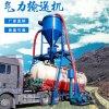 水泥粉自吸落料氣力裝罐車設備遠庫存粉末料清庫吸送機
