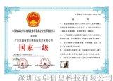 中央空调设备安装资质等级证书