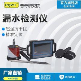 地下管道测漏仪PQWT-CL200米