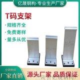 湘潭420鋁鎂錳板固定T型支架現貨銷售