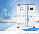 EDI超純水設備 東莞廠家直銷純水設備EDI裝置