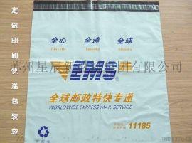全国定做厂家直销定做跨境电商.快递.物流专用包装袋