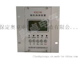 WXZ微机消谐装置原理说明