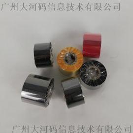 混合基碳带码机色带半树半蜡标签条码打印机碳