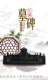 家族式墓碑 传统合葬碑 惠安厂家精雕
