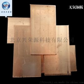 99.999%电解铜板铜块纯铜T2电解超厚紫铜板