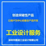 深圳產品設計公司 醫療器械 工業設計