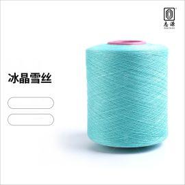 志源纺织 春夏新品上市30S/2冰晶雪丝 光滑凉爽易于染色现货供应